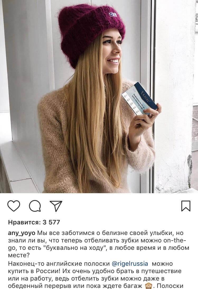 rigel полоски для отбеливания зубов купить